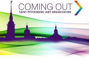 coming_out_st_ petersburg